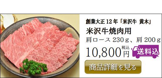 創業大正12年「米沢牛 黄木」 米沢牛焼肉用 肩ロース230g、肩200g 10,800 円