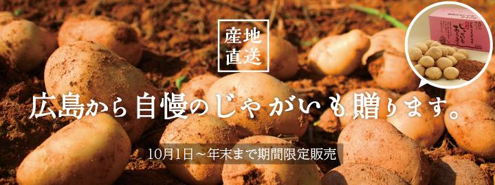 広島から自慢のじゃがいも贈ります。安芸津のじゃがいもはほっくほくのコロッケや旨味ジュワ~なじゃがバターにぴったり!