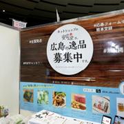 広島の逸品募集!をテーマに第14回ビジネスフェア2019に出展しました!
