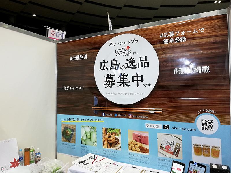 ビジネスフェア2019安芸ん堂のテーマは「広島の逸品募集中!」