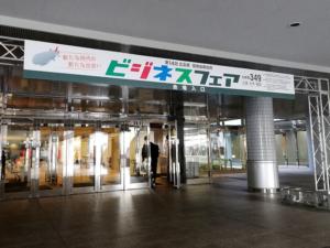 第14回ひろしまビジネスフェア2019が開催