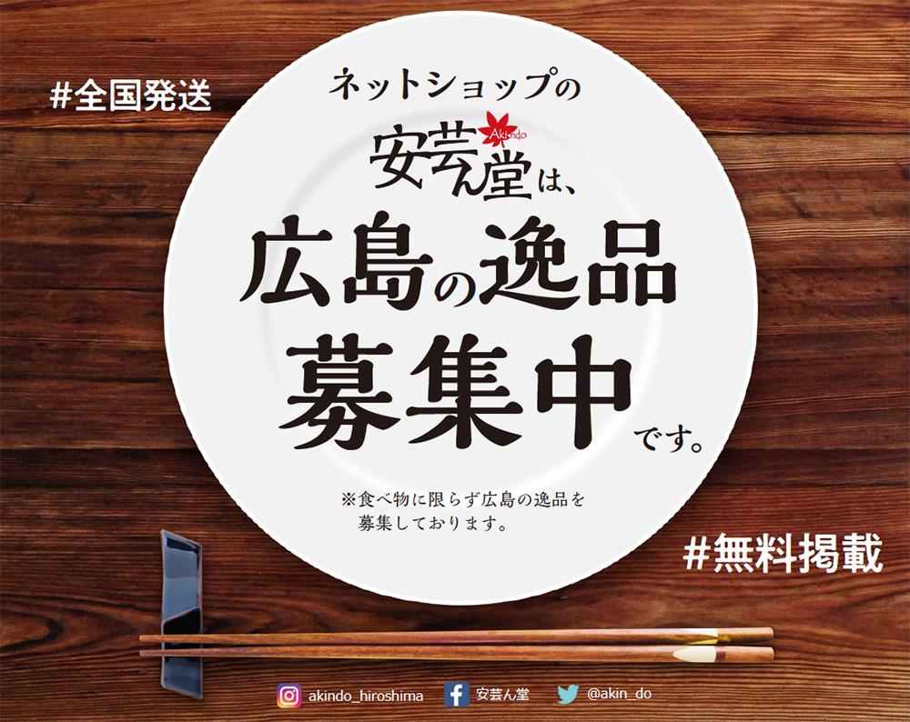 安芸ん堂は、広島の逸品募集中です。※食べ物に限らず広島の逸品を募集しております。#全国発送 #無料掲載