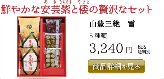 山豊三絶 雪 5種類 3,240円 税込