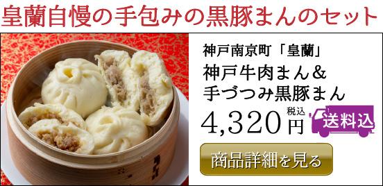 神戸南京町「皇蘭」 神戸牛肉まん& 手づつみ黒豚まん 4,320円