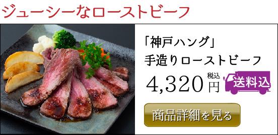 「神戸ハング」 手造りローストビーフ 4,320円 税込