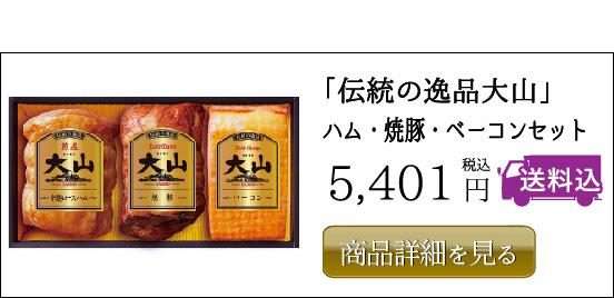 「伝統の逸品大山」 ハム・焼豚・ベーコンセット 5,401円(税込)