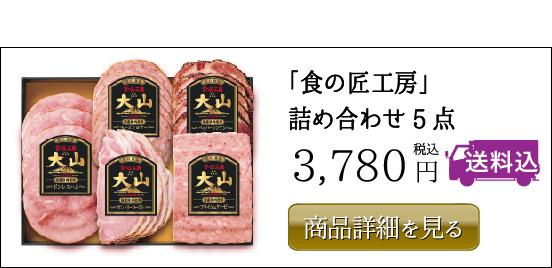大山ハム 「食の匠工房」 詰め合わせ5点 3,780円(税込)