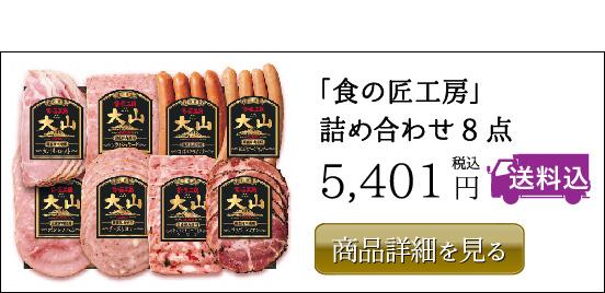 大山ハム 「食の匠工房」詰め合わせ8点 5,401円(税込)