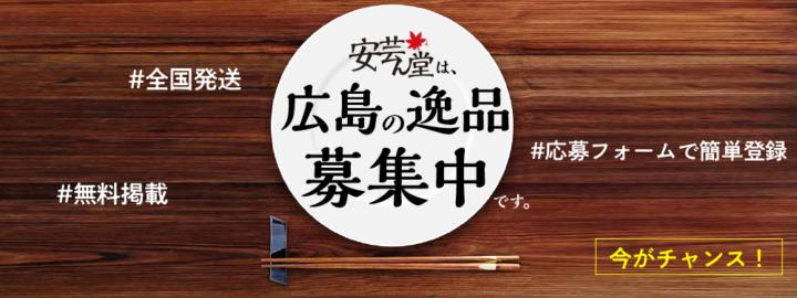 広島の逸品募集!