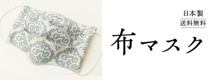 日本製布マスク販売しています【送料無料】
