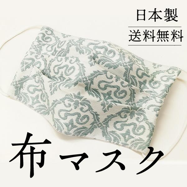 日本製布マスク販売【送料無料】