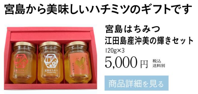 宮島から美味しいハチミツのギフトです宮島はちみつ 江田島産沖美の輝きセット 120g×3