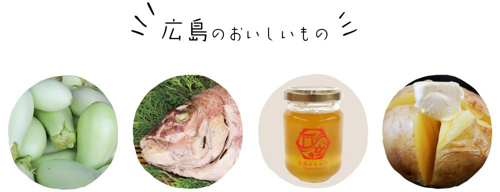 広島の美味しいお中元