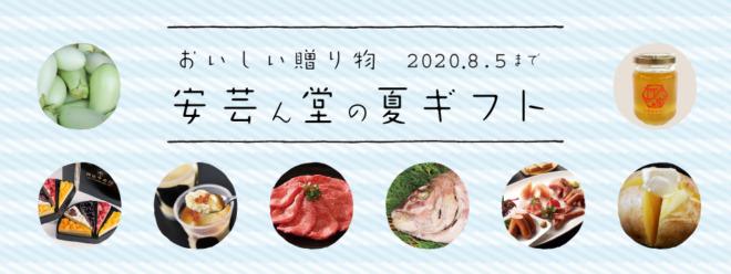 おいしい贈り物 安芸ん堂の夏ギフト(お中元)広島と全国からおいしいお中元を集めました!