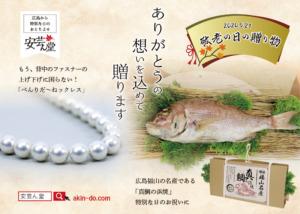 敬老の日特集「ありがとうの想いを込めて贈ります」べんりだ〜ねックレス&真鯛の浜焼