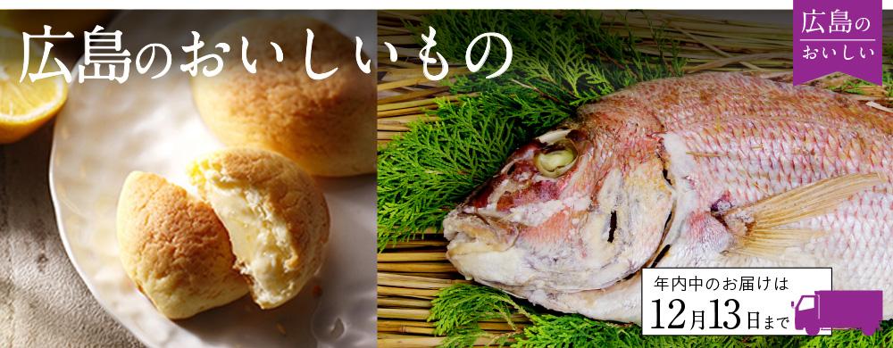 広島のおいしいものをお歳暮にしました
