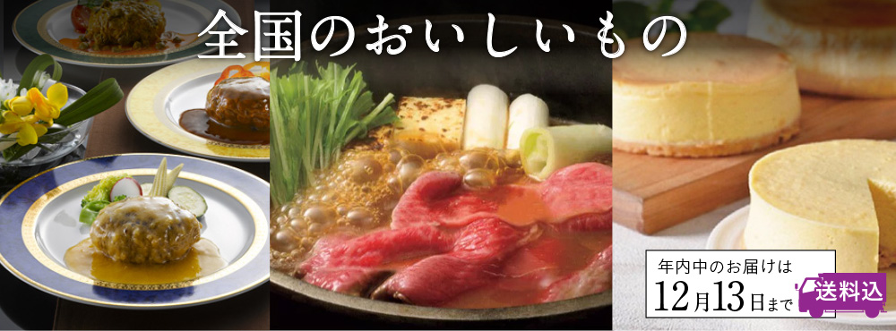 日本全国のおいしいもののお歳暮