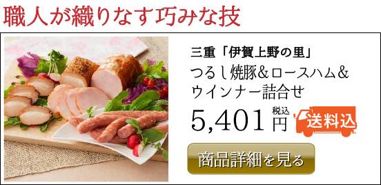 三重「伊賀上野の里」 つるし焼豚&ロースハム& ウインナー詰合せ