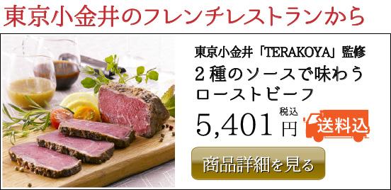 東京小金井「TERAKOYA」監修 2種のソースで味わう ローストビーフ