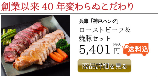 兵庫「神戸ハング」 ローストビーフ& 焼豚セット