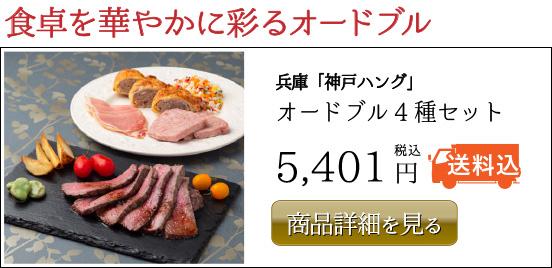 兵庫「神戸ハング」 オードブル4種セット