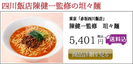 東京「赤坂四川飯店」 陳健一監修 坦々麺