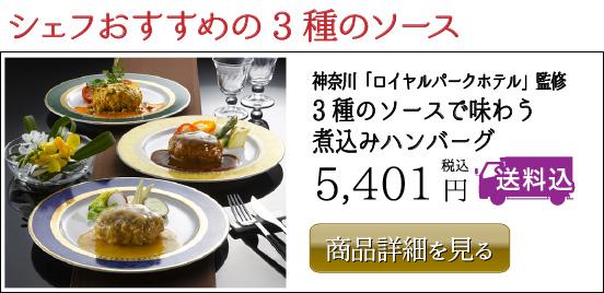 神奈川「ロイヤルパークホテル」監修 3種のソースで味わう 煮込みハンバーグ
