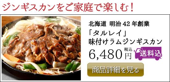 北海道 明治42年創業 「タルレイ」 味付けラムジンギスカン