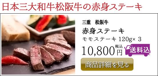 三重 松阪牛 赤身ステーキ
