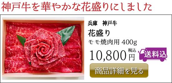 兵庫 神戸牛 花盛り モモ焼肉用400g