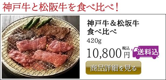 神戸牛&松坂牛 食べ比べ