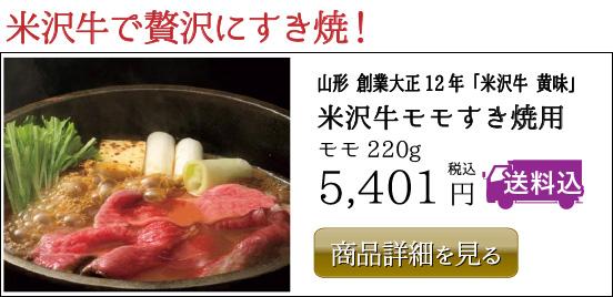 山形 創業大正12年「米沢牛 黄味」 米沢牛モモすき焼用