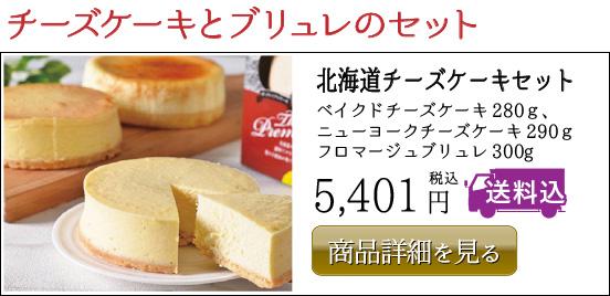 北海道チーズケーキセット ベイクドチーズケーキ280g、 ニューヨークチーズケーキ290g フロマージュブリュレ300g