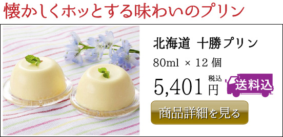 北海道 十勝プリン 80ml×12個