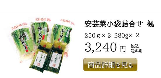 安芸菜小袋詰合せ 楓 250g×3 280g×2