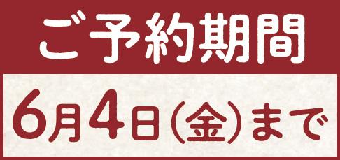 桜鯛の浜焼き予約期間は6月4日(金)まで