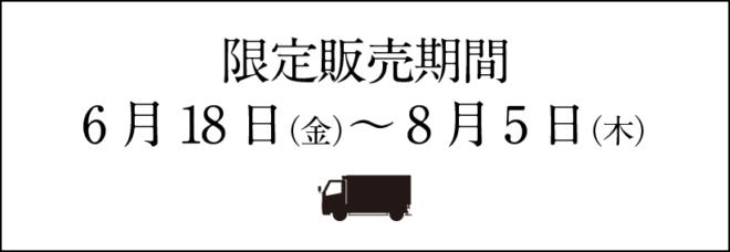 お中元の販売期間 6月18日(金)~8月5日(木)