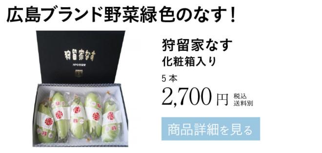 広島ブランド狩留家なす 化粧箱 5本入り 2700円