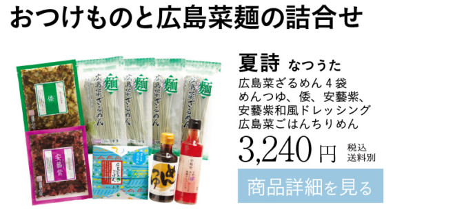 おつけものと広島菜麺の詰め合わせ 夏詩 なつうた 3,240円