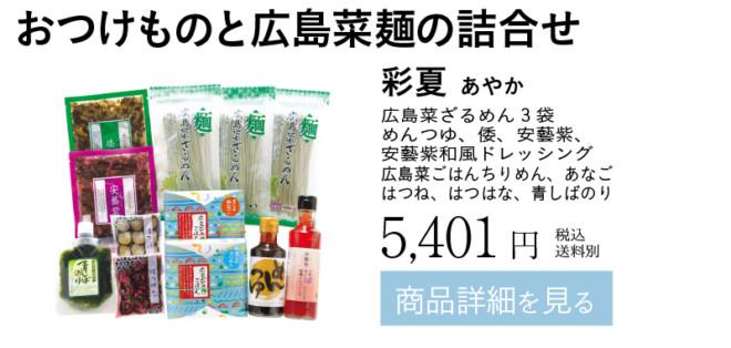 おつけものと広島菜麺の詰め合わせ 彩夏 あやか 5,401円