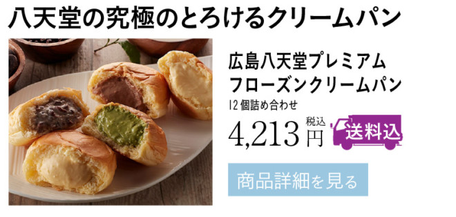 八天堂の究極のとろけるクリームパン 広島八天堂プレミアム フローズンクリームパン 12個詰め合わせ