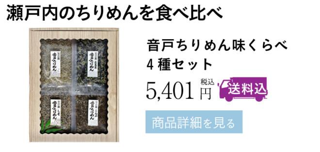 瀬戸内のちりめんを食べ比べ 音戸ちりめん味くらべ 4種セット 5,401円