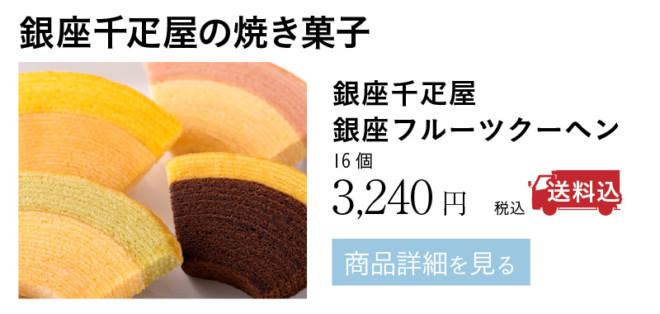 銀座千疋屋銀座フルーツクーヘン 16個 3,240円