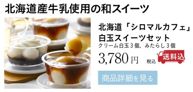 北海道「シロマルカフェ」白玉スイーツセット クリーム白玉3個、みたらし3個 3,780円