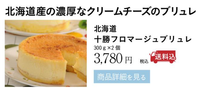 北海道十勝フロマージュブリュレ 300g×2個 3,780円