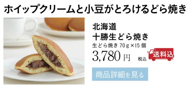 北海道 十勝生どら焼き 生どら焼き70g×15個 3,780円