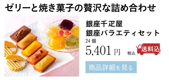 銀座千疋屋銀座バラエティセット 24個 5,401円