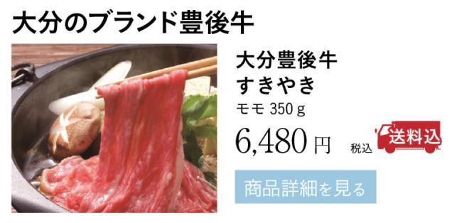 大分豊後牛 すきやき モモ350g 6,480円