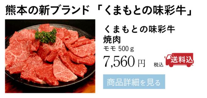 くまもとの味彩牛焼肉 モモ500g 7,560円