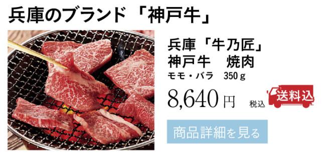 兵庫「牛乃匠」神戸牛 焼肉モモ・バラ 350g 8,640円